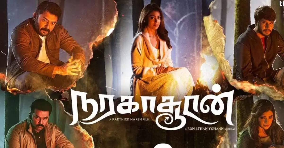 நரகாசூரன் திரைப்படம்