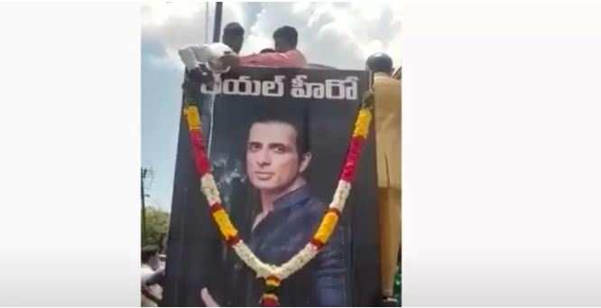 நடிகர் சோனு சூட் கட்-அவுட்டுக்கு பாலாபிஷேகம்