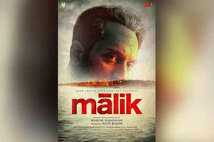 மாலிக் திரைப்படம்