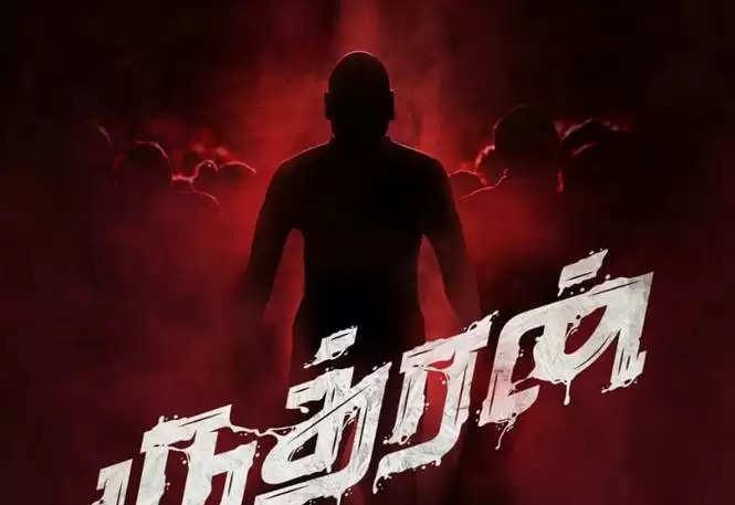 ருத்ரன் திரைப்படம்