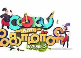 குக் வித் கோமாளி சீசன் 3