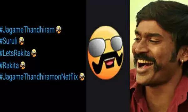 நடிகர் தனுஷின் எமோஜி